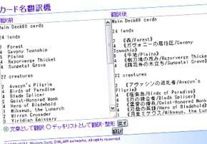 DiaryNoteやブログで簡単にデッキレシピを翻訳して掲載する方法