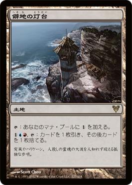 僻地の灯台