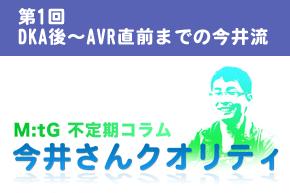今井氏コラム第1回 DKA後~AVR直前までの今井流