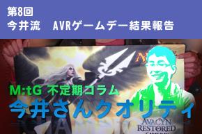 今井流 AVRゲームデー結果報告&青緑白クロックパーミッション紹介