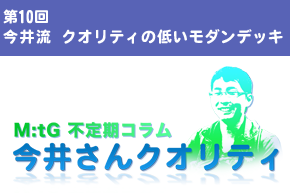 今井流 モダンの失敗電波デッキ解説