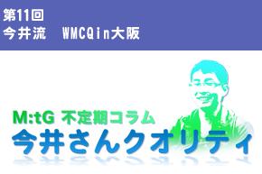 今井流 ワールド・マジック・カップ予選大阪の結果