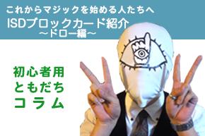 構築レベルで使われるISDブロックカード紹介~ドロー編