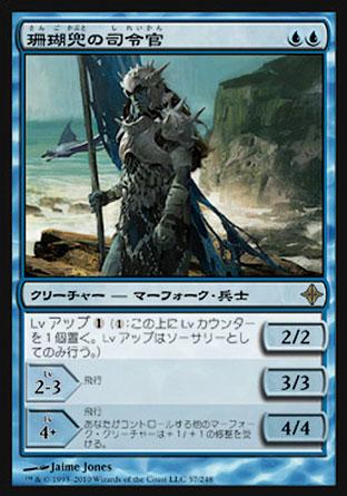珊瑚兜の司令官