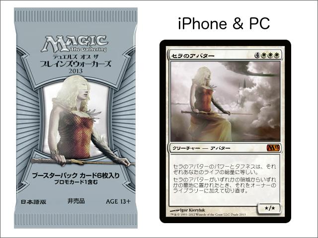 iphone&PC プロモ セラのアバター