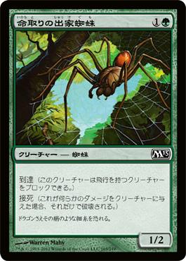 命取りの出家蜘蛛