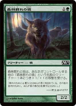 森林群れの狼