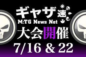 7月開催ギャザ速大会シールド戦!7月16日&22日京都と大阪で!