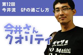 今井流グランプリの過ごし方GP横浜2012編