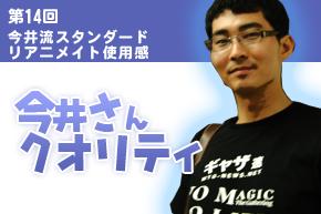今井さんクオリティ014