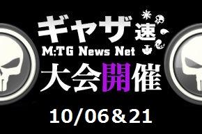 ギャザ速大会RTR発売記念シールド戦告知