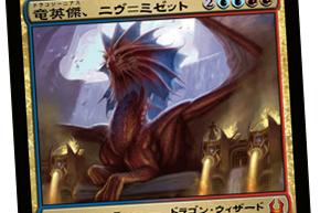 ドラゴンジーニアス