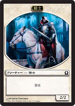 騎士トークン