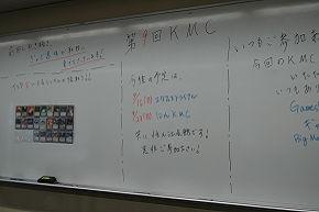 第九回KMCに行って来ました