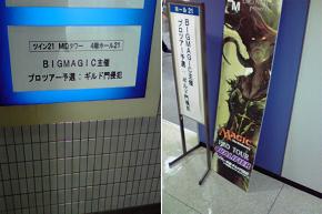 プロツアーギルド門侵犯予選in大阪に参加してきました