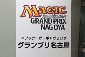 GP名古屋に3日間行ってきました!~会場の雰囲気編~