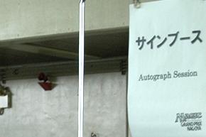 GP名古屋2014~アーティストサイン、拡張アート編~