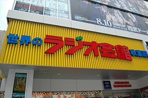 世界のラジオ会館秋葉原店にてカードショップ巡りしてきました