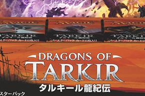 タルキール龍紀伝のスポイラースタート!タシグル(本人)の首飾りのおかげで龍王になれました