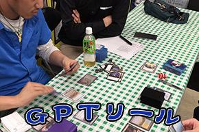 GPTリール レガシー大会レポート&戦績 2ByeGET!
