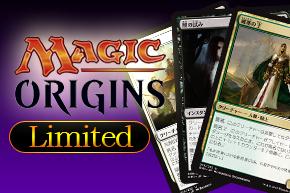 【マジックオリジン】リミテッドが楽しみすぎて、リミテで強そうなカードを考えてみた