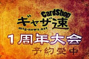 【大会情報】9月6日カードショップギャザ速1周年大会開催のお知らせ