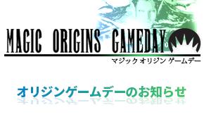 【大会情報】ギャザ速で行われる『マジックオリジン』ゲームデーのお知らせ