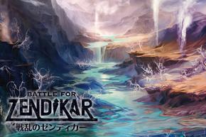 【戦乱のゼンディカー】Zendikar Expeditionsフルアート全イラスト公開