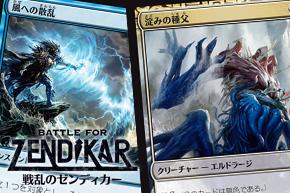 【戦乱のゼンディカー】Zendikar Expeditions25枚すべて、神話エルドラージクリーチャー公開