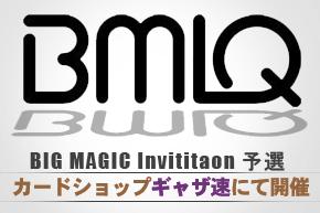 【大会情報】完全招待制「BIG MAGIC Invitational」予選大会ギャザ速にて開催決定!