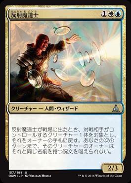 157反射魔道士