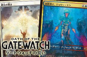 【ゲートウォッチの誓い】プレビュー2日目:各種プロモーションカード・白同盟者、土地など