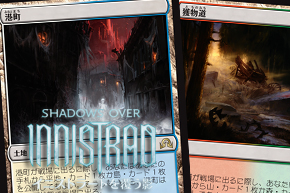 【イニストラードを覆う影】プレビュー:2色ランドの日本語名がめっちゃ覚えやすい!