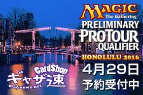 【大会告知】4月29日(祝日)プロツアー予備予選ホノルル予約受付開始いたします!