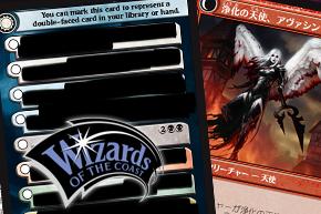 【MTGルール変更】4/8より適用:両面カードに関するルールの変更