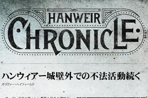 【イニストラードを覆う影】地方紙「ハンウィアークロニクル」最新号公開!