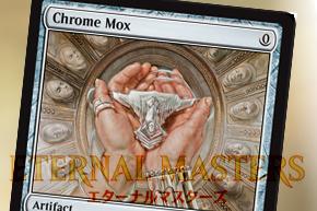 【エターナルマスターズ】スポイラー:《金属モックス》を新規アートで収録