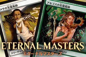 【エターナルマスターズ】公式プレビュー:《メサの女魔術師》《アルゴスの女魔術師》《陰謀団式療法》等、公開