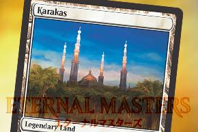 【エターナルマスターズ】スポイラー:《ミシュラの工廠》《karakas》《ダク・フェイデン》等、収録