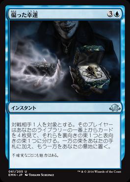 カード名:偏った幸運/Fortune's Favor