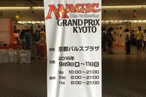グランプリー京都2016イベントレポートまとめ:パート1