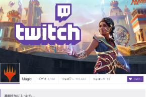 WIZARDS社と提携したライブストリーミング配信「Twitch」とは?視聴・配信まとめ
