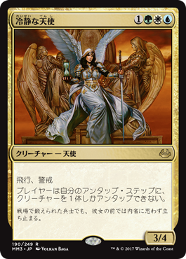 冷静な天使
