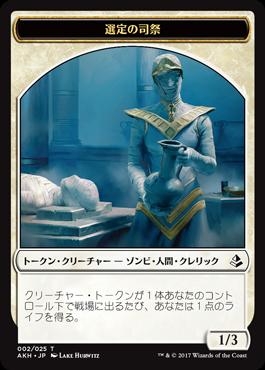 t-002選定の司祭