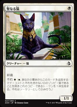027聖なる猫
