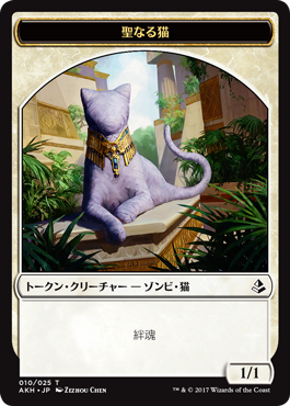 t-010聖なる猫