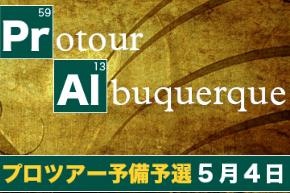 【大会告知】5月4日(木) プロツアー2017#4予備予選(プロツアー開催地:アルバカーキ)予約開始のお知らせ