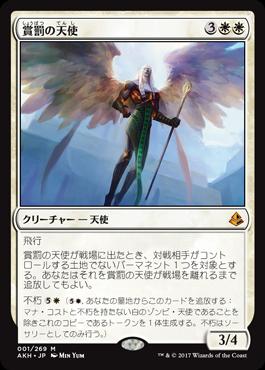 001賞罰の天使