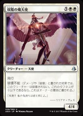 028双陽の熾天使