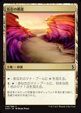 246色彩の断崖